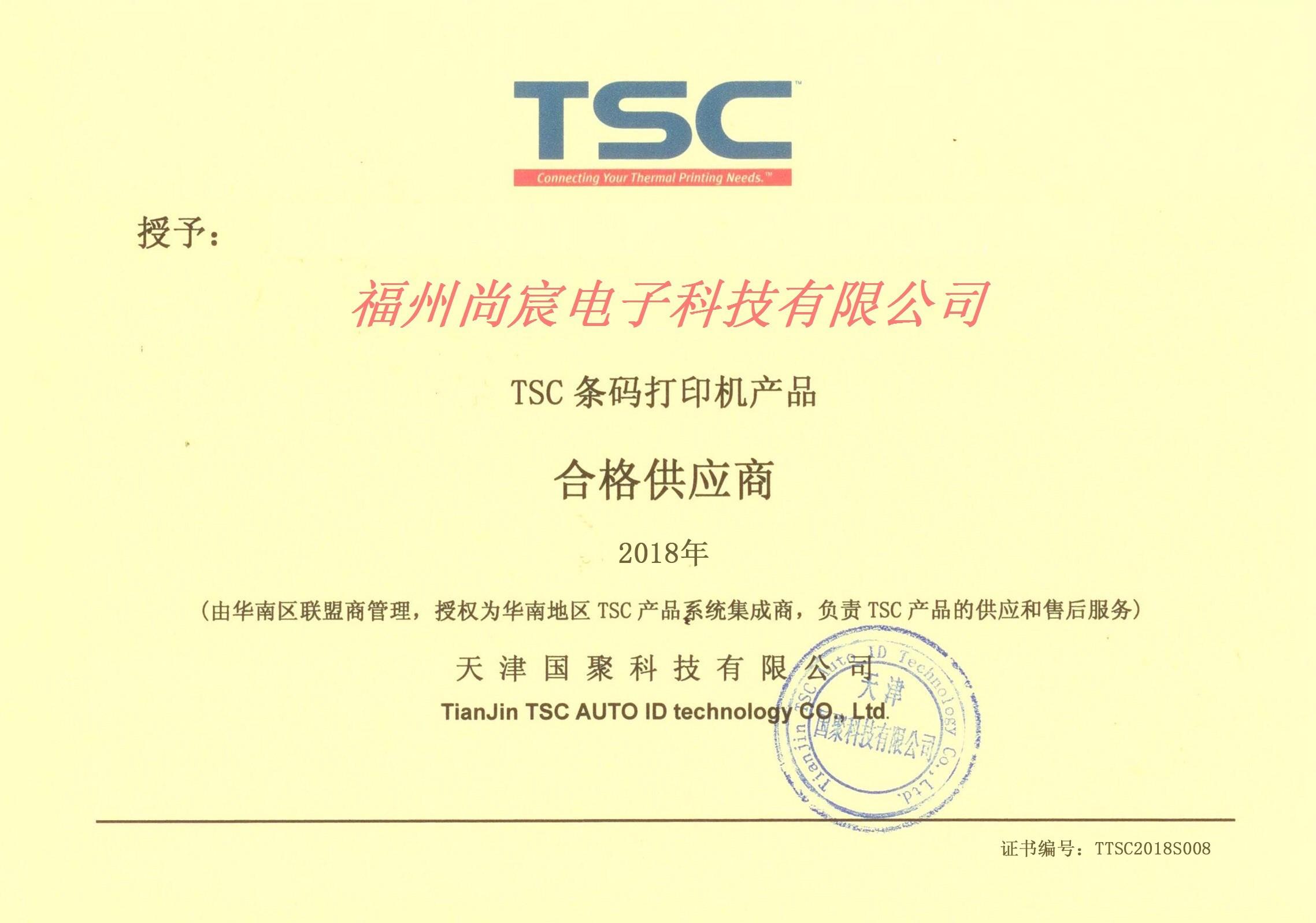尚宸TSC代理.jpg